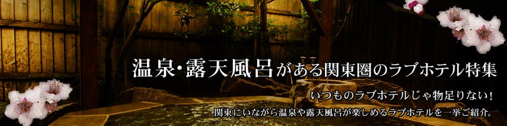 温泉・露天風呂がある関東圏のラブホテル特集