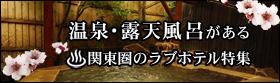 温泉・露天風呂のある関東圏のラブホテル特集