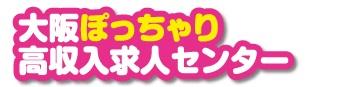 大阪ぽっちゃり高収入求人.com